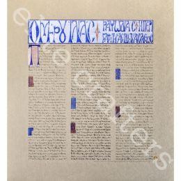 Ομήρου Ιλιάδα' (Περιγραφή της ασπίδας του Αχιλλέα) - Χειρόγραφο Έργο Τέχνης - Μοναδικό
