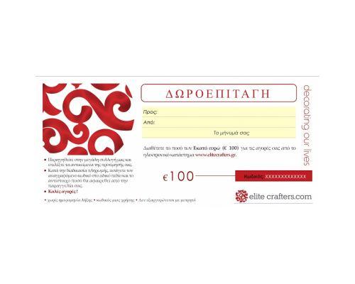 Δωροεπιταγή Elitecrafters αξίας 100€