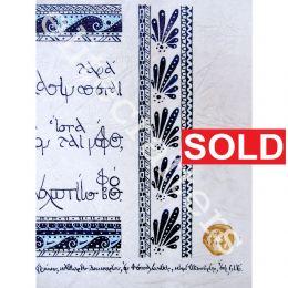 Αρχίλοχος, Ίαμβοι - Χειρόγραφο Έργο Τέχνης - Μοναδικό