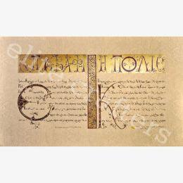 Καβάφης Κ.Π. 'Η Πόλις΄ - Χειρόγραφο Έργο Τέχνης - Μοναδικό
