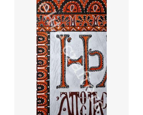 Ηράκλειτος, Απόσπασμα 52 - Χειρόγραφο Έργο Τέχνης - Μοναδικό