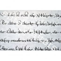 Όρκος του Ιπποκράτη - Χειρόγραφο Έργο Τέχνης - Μοναδικό