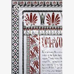 Ομήρου Οδύσσεια' - Χειρόγραφο Έργο Τέχνης - Μοναδικό