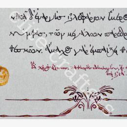 Αντιγόνη Σοφοκλή - Χειρόγραφο Έργο Τέχνης - Μοναδικό