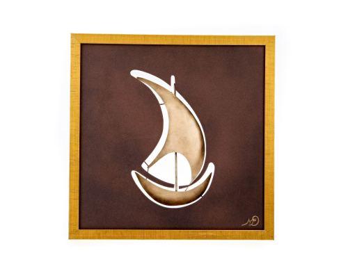 Διακοσμητικό Κάδρο Τοίχου - Καράβι με Πανί (43cm)