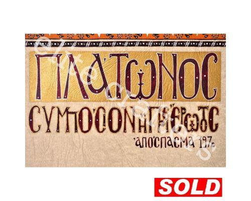 Πλάτωνας, Συμπόσιον - Χειρόγραφο Έργο Τέχνης - Μοναδικό